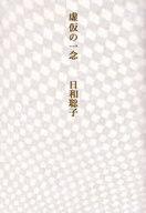 虚仮の一念 新装 / 日和聡子