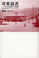 奇莱前書 ある台湾詩人の回想 / 楊牧