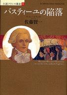 バスティーユの陥落 小説フランス革命 2 / 佐藤賢一