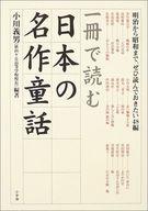 一冊で読む日本の名作童話 / 小川義男