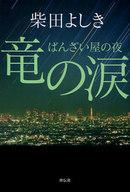 竜の涙 ばんざい屋の夜 / 柴田よしき