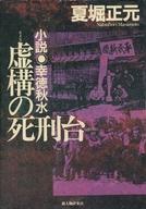 虚構の死刑台 小説・幸徳秋水 / 夏堀正元