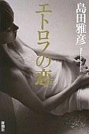 エトロフの恋 / 島田雅彦