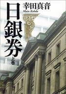 日銀券 上 / 幸田真音