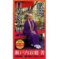 2005年版 寂聴カレンダー 日めくり暦 / 瀬戸内寂聴