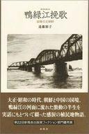 鴨緑江挽歌 追憶の北朝鮮 / 遠藤節子