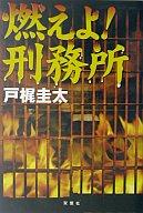 燃えよ!刑務所 / 戸梶圭太