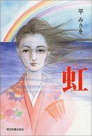 虹 / 平みさを