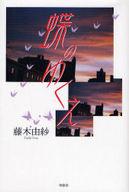 蝶のゆくえ / 藤木由紗