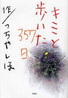 詩集 キミと歩いた357日 / つちやしほ