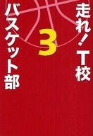走れ!T校バスケット部 3 / 松崎洋