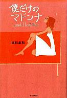 僕だけのマドンナ…and I love / 岡田惠和