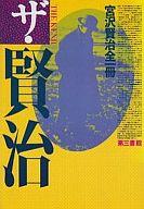ザ・賢治 宮沢賢治全一冊 / 宮沢賢治