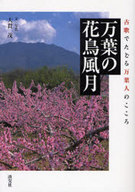 万葉の花鳥風月 / 大貫茂