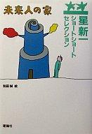 星新一ショートショートセレクション 7 / 星新一