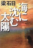 海に沈む太陽 / 梁石日