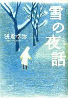 雪の夜話 / 浅倉卓弥