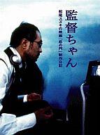 監督ちゃん--映画「恋の門」制作日記 / 松尾スズキ