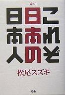 定本 これぞ日本の日本人 / 松尾スズキ