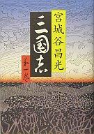 三国志 第一巻 / 宮城谷昌光