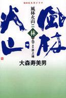 風林火山 2 林の巻 / 大森寿美男