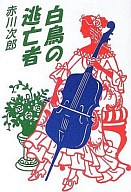 <<国内ミステリー>> 白鳥の逃亡者 / 赤川次郎