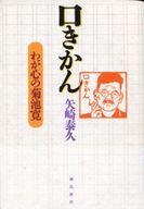 口きかん わが心の菊池寛 / 矢崎泰久
