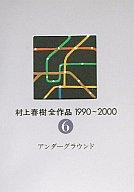 村上春樹全作品 1990~2000 第6巻 アンダーグラウンド / 村上春樹