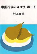 中国行きのスロウ・ボート / 村上春樹