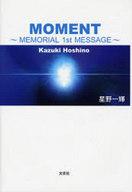 MOMENT~MEMORIAL1stME / 星野一輝