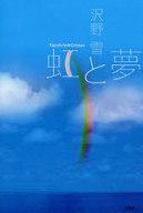 虹と夢 / 沢野雪