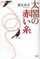 太閤の赤い糸 / 莇生安平