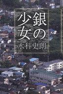 銀の少女 / 水科史朗