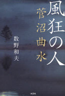 風狂の人-菅沼曲水 / 数野和夫
