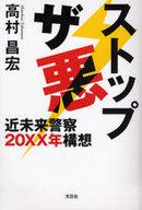 ストップザ悪 近未来警察20XX年構想 / 高村昌宏
