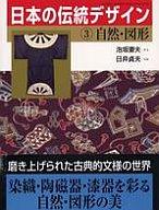 日本の伝統デザイン3自然・図形    / 泡坂妻夫