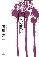 殺人 13の問い / 鳴川光一