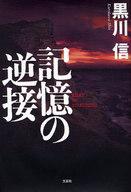 記憶の逆接 / 黒川信