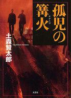孤児の篝火 / 土森賢太郎