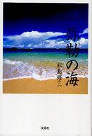 弥勒の海 / 松島修三