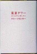 東京タワー ~オカンとボクと、時々、オトン~ / リリー・フランキー