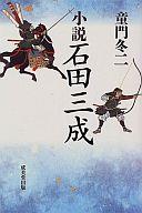 小説 石田三成 / 童門冬二
