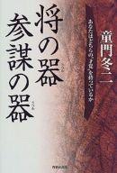 """将の器参謀の器-あなたはどちらの""""才覚""""を持っているか / 童門冬二"""