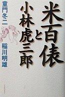 米百俵と小林虎三郎 / 童門冬二