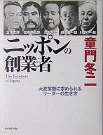 ニッポンの創業者 / 童門冬二