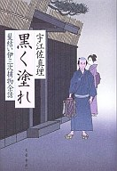 黒く塗れ 髪結い伊三次捕物余話 / 宇江佐真理
