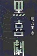 黒喜劇 / 阿刀田高