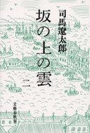 坂の上の雲 2 / 司馬遼太郎
