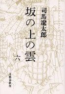 坂の上の雲 6 / 司馬遼太郎