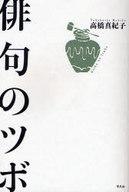 俳句のツボ / 高橋真紀子
